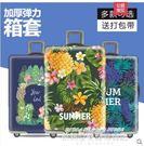 行李箱套行李箱保護套旅行箱拉桿箱套防塵罩20/24/28/30寸加厚彈力耐磨 雲朵
