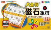 大富翁磁石象棋(大) 桌遊 益智遊戲 (購潮8)