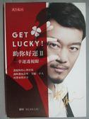 【書寶二手書T9/勵志_GHO】Get Lucky!助你好運II-幸運透視眼_劉軒_作者簽名