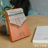 拇指琴 卡林巴琴17音15音實木琴手指鋼琴初學者琴 df15548【潘小丫女鞋】