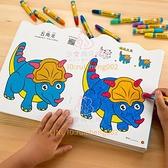 恐龍畫畫本涂色書 兒童涂色畫本寶寶圖畫繪畫本涂鴉填色繪本【少女顏究院】