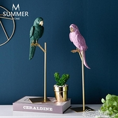 趣味系列 北歐彩色樹脂鸚鵡擺件酒柜客廳玄關裝飾品擺件家居簡約裝飾擺設 好樂匯