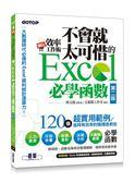 翻倍效率工作術:不會就太可惜的 Excel 必學函數(第二版)(大數據時代必備的資料..