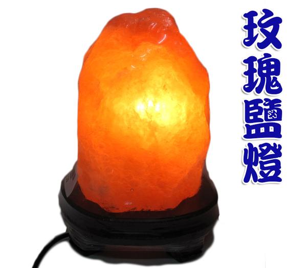 【吉祥開運坊】【喜馬拉雅鹽燈又稱玫瑰鹽燈*1pcs(2㎏~3.0㎏) 開運/聚氣】