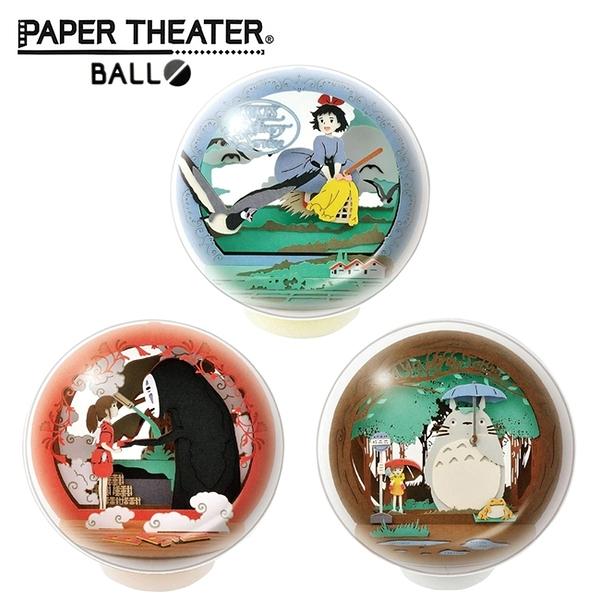 【日本正版】紙劇場 宮崎駿 紙雕模型 紙模型 立體模型 球形系列 PAPER THEATER BALL 505189 505196 505868