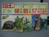 【書寶二手書T5/少年童書_RIV】小牛頓_65~69期間_共4本合售_天生的建築師-貝類等