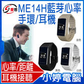 【免運+24期零利率】全新 IS愛思 Me14H智慧運動健康管理耳機手環 運動步伐 來電顯示 公里數