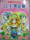 【書寶二手書T6/漫畫書_YJA】公主選拔賽_Dream Cartoon