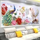 鑽石畫 5d鑚石畫2021年滿鑚新款客廳孔雀點貼磚秀粘水晶十字繡中國風 618購物節
