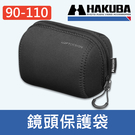 【鏡頭袋】90-110 HAKUBA 潛水布 LENS POUCH 鏡頭套 鏡頭筒 HA241907 HA290653