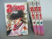 【書寶二手書T8/漫畫書_RHS】2(TWO)_全4集合售_山田圭子