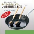 日本品牌【MARNA】德製可拆式馬毛刷...