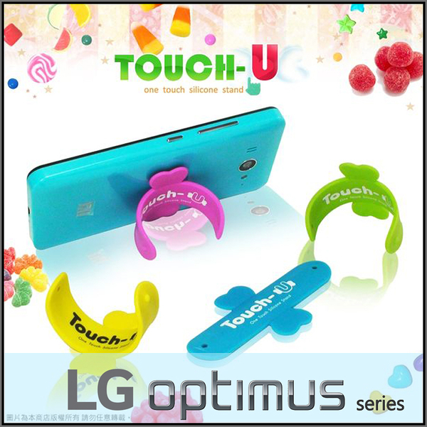 ◆TC-01 TOUCH-U 矽膠手機支架/固定架/懶人支架/LG Optimus L5 E612/L5II E450/DUET E455/L7 P705/P713/Duet+ P715