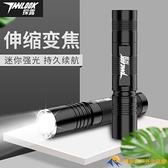 強光手電筒usb可充電便攜家用迷你學生遠射戶外燈