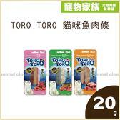 寵物家族-TORO TORO 貓咪魚肉條-各口味可選
