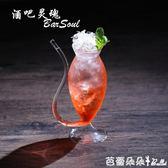 酒杯 吸血鬼創意雞尾酒杯自帶吸管靈鼠造型杯分子雞尾酒杯 『快速出貨』