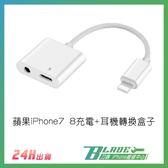 【刀鋒】蘋果iPhone7 8充電+耳機轉換盒子 二合一轉接線 3.5mm 2A快充 耳機 音源