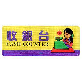 新潮指示標語系列 AS彩色吊掛貼牌 -收銀台AS-171 / 個