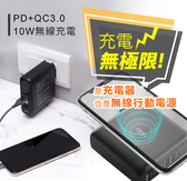 PD+QC3.0+10w無線快充電行動電源10000+閃充電頭 ACMD-001 數字顯示 台灣製 LG韓系電芯