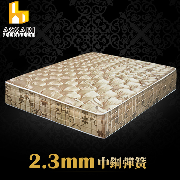 ASSARI-完美厚緹花布強化側邊冬夏兩用彈簧床墊(單大3.5尺)