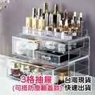 收納盒 高級壓克力化妝品收納盒(三格抽屜)【BSF022】SORT