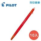 PILOT 百樂 LFBS-18UF-R 紅色 0.38 按鍵魔擦鋼珠筆 10入/盒