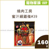 寵物家族-燒肉工房#39蜜汁香醇細雞條160g