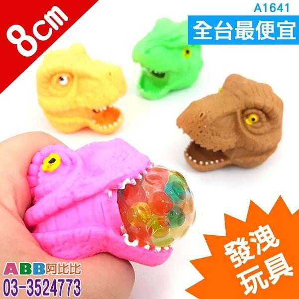 A1641 發洩玩具 恐龍 8cm#夜市整人發條益智童玩桌遊彈珠#娃娃#小#玩具