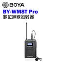 黑熊數位 BOYA BY-WM8T Pro 數位無線發射器 雙通道 領夾式 麥克風 LCD顯示屏 UHF