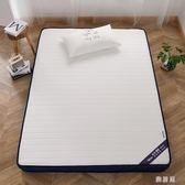 床墊乳膠軟墊宿舍床褥硬墊子記憶棉榻榻米海綿墊睡墊IP3762【雅居屋】