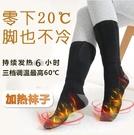發熱加熱電熱襪子充電女冬季天暖腳寶女男士保暖熱腳腳涼腳墊神器 小山好物