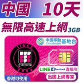 【TPHONE上網專家】中國無限上網 10天 前面3GB支援高速 使用中國移動訊號 不須翻牆 FB/LINE直接用