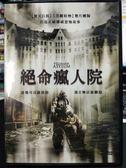 影音專賣店-P07-148-正版DVD-電影【絕命瘋人院】-建築可以被拆除,過去無法被刪除