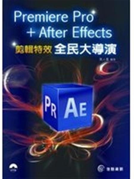 (二手書)Premiere Pro + After Effects 全民大導演:剪輯特效實務