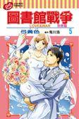 圖書館戰爭 LOVE&WAR 別冊篇(5)