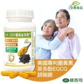 【赫而司】CA-200V二代專利薑黃益多酚全素食膠囊(90顆/罐)薑黃素+EGCG
