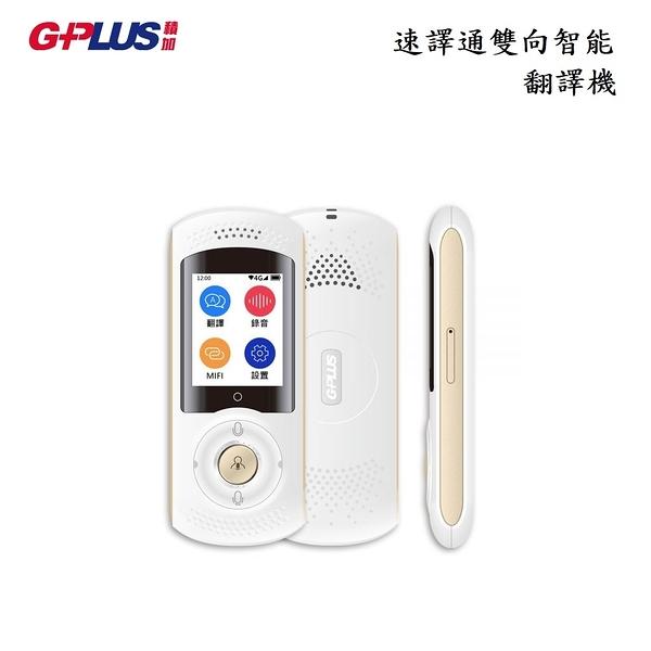 【高飛網通】 G-PLUS 速譯通 4G/WiFi 雙向智能翻譯機 CD-A001LS 免運 台灣公司貨 原廠盒裝