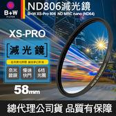 【B+W減光鏡】58mm ND806 XS-Pro MRC Nano 高硬度奈米鍍膜 ND64 減6格 捷新公司貨