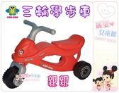 麗嬰兒童玩具館~親親Ching Ching-機械勇士/法國號 三輪學步車/助步車.可提可騎.台灣製