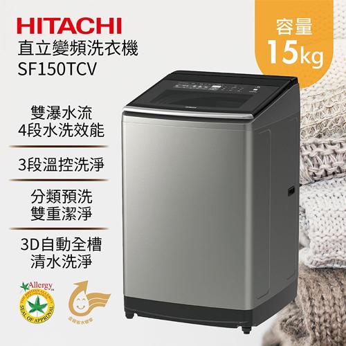 (基本安裝+24期0利率) HITACHI 日立 SF150TCV 15公斤 直立變頻洗衣機 泰製
