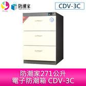 分期零利率 防潮家271公升電子防潮箱 CDV-3C