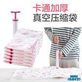 家居 加厚特大抽氣真空壓縮袋裝棉被衣物收納真空袋被子收納袋【ZOZOMI 】