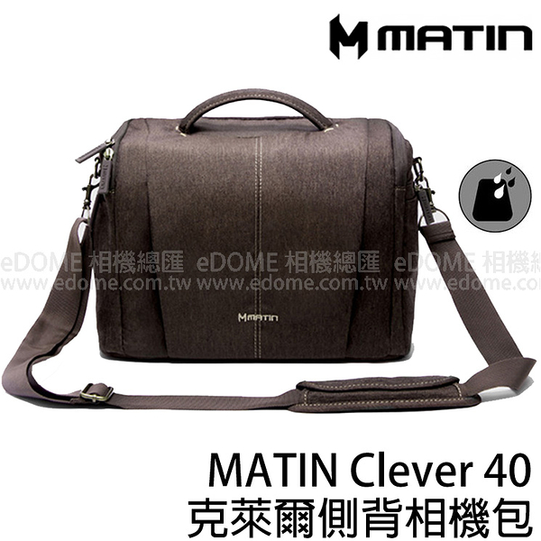 MATIN Clever 40 克萊爾 側背相機包 咖啡色 (24期0利率 免運 立福公司貨) M-10062
