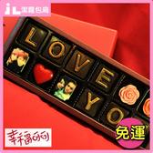 巧克力 浪漫我愛你字母手工巧克力禮盒 12入(照片影像相片客製化生日蛋糕七夕情人節)