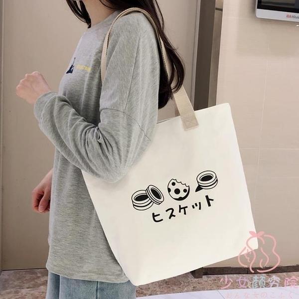 帆布包上班側背包布袋包包女側背包【少女顏究院】
