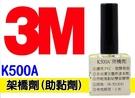 3M K500A 超強架橋劑 雙面膠強心...