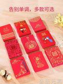 結婚慶用品紅包袋個性創意利是封婚禮迷你   至簡元素