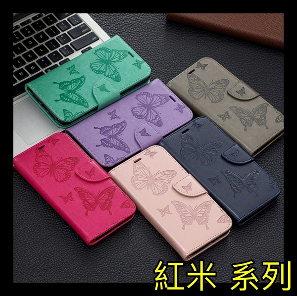 【萌萌噠】紅米Note10 pro 紅米Note10s 壓花系列 3D立體浮雕蝴蝶壓紋 全包軟殼 插卡磁扣支架側翻皮套