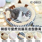 *WANG*(11/10出貨)寵喵樂《韓版可愛虎斑貓耳造型圓窩(不可拆洗)》超厚實貓睡床/睡窩IC-0803