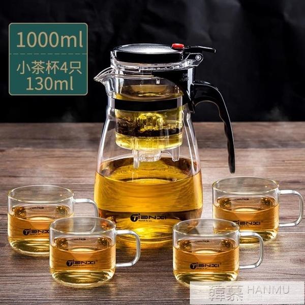 飄逸杯泡茶壺沏茶杯辦公室玻璃茶具耐高溫沖茶器家用過濾茶壺  母親節特惠  YTL